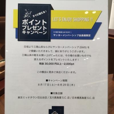 【東京ミッドタウン日比谷店】すぐに使えるポイントプレゼント!