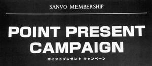 【東京ミッドタウン日比谷店】増税前!ポイントプレゼントキャンペーン
