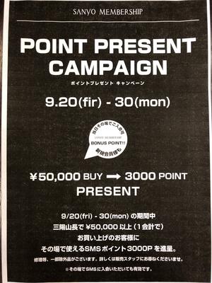 【二子玉川店】お得な情報です!