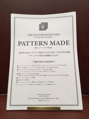 【東京ミッドタウン日比谷店】パターンメイド受注会の詳細 2