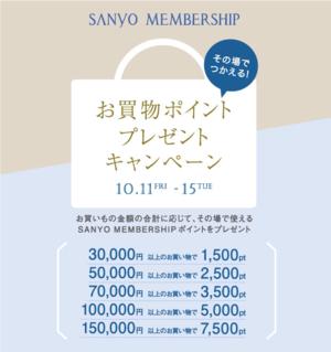 【東京ミッドタウン日比谷店】お買い物プレゼント キャンペーン