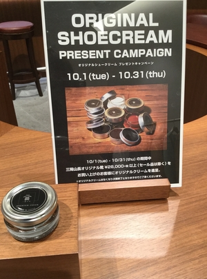 【東京ミッドタウン日比谷店】プレゼントキャンペーン