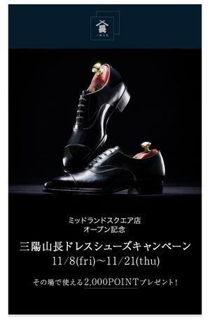 【東京ミッドタウン日比谷店】名古屋店オ-プン記念