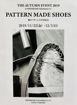 【日本橋髙島屋S.C.店】《靴のパターンメイドオーダー受注会》いよいよ明日からスタート!