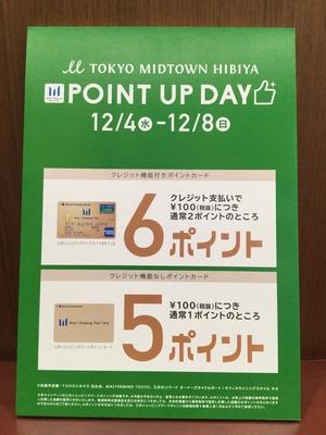 【東京ミッドタウン日比谷店】ポイントアップデイ