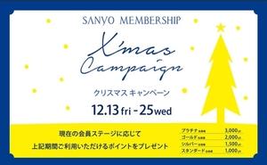【東京ミッドタウン日比谷店】サンヨ-メンバーシップ期間限定プレゼント