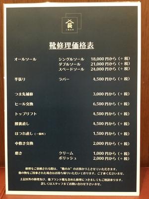 【東京ミッドタウン日比谷店】年末年始にお預かりする靴修理についてのご案内