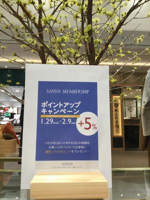 【東京ミッドタウン日比谷店】ポイントアップキャンペーン