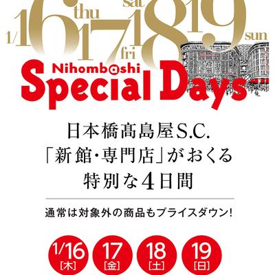 【日本橋髙島屋S.C.店】半期に一度の「スペシャルデイズ」1/16(木)から!