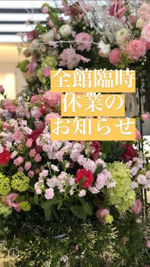 【東京ミッドタウン日比谷店】お知らせ