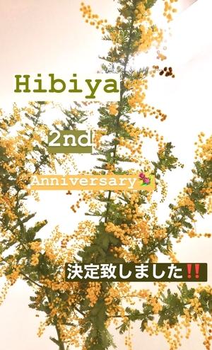 【東京ミッドタウン日比谷店】2周年企画が決まりました。