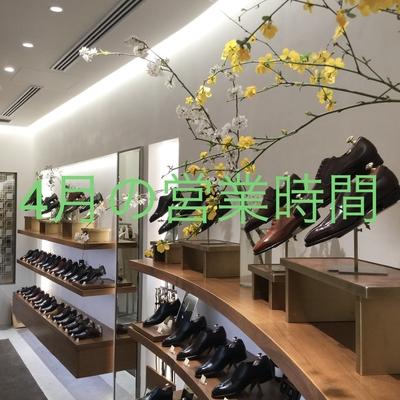 【東京ミットタウン日比谷店】4月の営業時間について