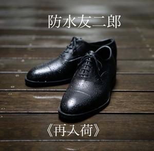【日本橋髙島屋S.C.店】防水友二郎《再入荷》