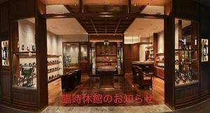 【日本橋髙島屋S.C.店】臨時休館のお知らせ