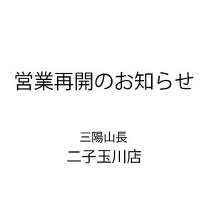 【 二子玉川店 】営業再開のお知らせ