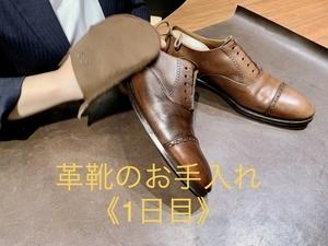 【日本橋髙島屋S.C.店】そうだ、靴のお手入れをしよう。《基本のお手入れ編》