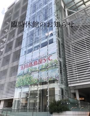 【二子玉川店】臨時休館のお知らせ