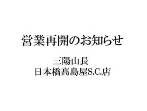 【日本橋髙島屋S.C.店】営業再開のお知らせ