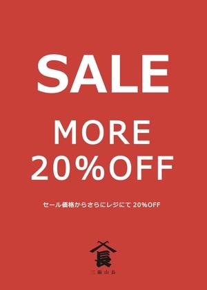 【日本橋髙島屋S.C.店】《期間限定》SALE MORE 20%OFF開催中!!