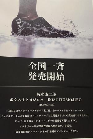 【東京ミッドタウン日比谷店】9/4 防水友二郎 再入荷