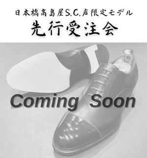 【日本橋髙島屋S.C.店】《予告》日本橋髙島屋S.C.店限定モデル 発売決定