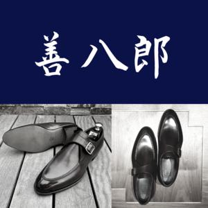 【日本橋髙島屋S.C.店】三陽山長の名靴紹介『善八郎』