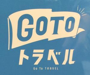 【東京ミッドタウン日比谷店】GO TO トラベルキャンペーン スタートします!