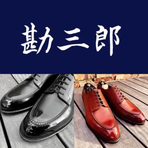 【日本橋髙島屋S.C.店】三陽山長の名靴紹介『勘三郎』