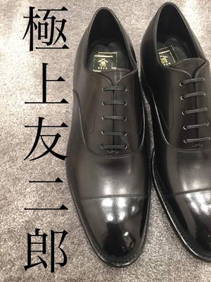 【東京ミッドタウン日比谷店】日比谷店限定 友二郎 近日発売