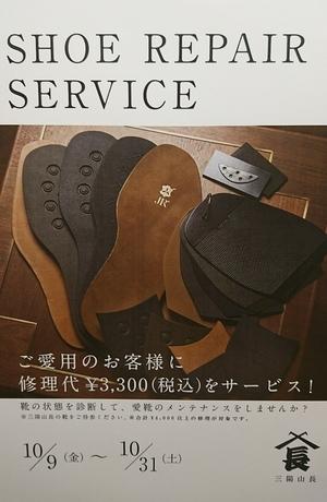 【ミッドランドスクエア店】SHOE REPAIR SERVICE