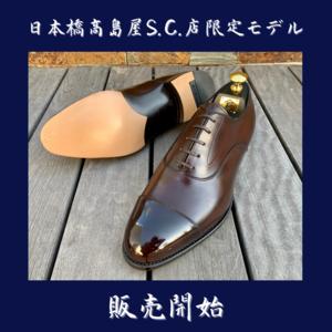 【日本橋髙島屋S.C.店】《日本橋限定 匠友二郎》10/23(金)販売開始!