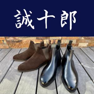 【日本橋髙島屋S.C.店】ブーツの季節が到来!《誠十郎  サイドゴアブーツ》