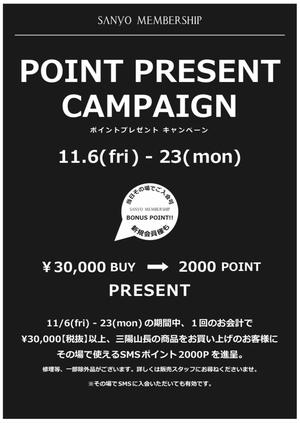 SANYO MEMBER SHIP 『その場で使える!!』ポイントプレゼントキャンペーン