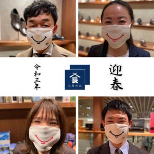 【日本橋髙島屋S.C.店】新年あけましておめでとうございます!
