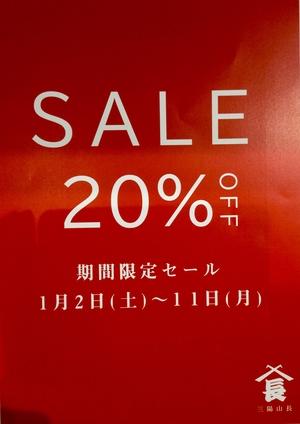【東京ミッドタウン日比谷店】1/11迄の期間限定間もなく終了