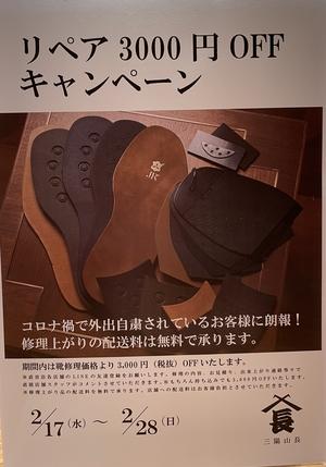 【東京ミッドタウン日比谷店】リペアキャンペーンと ポイントプレゼントキャンペーン