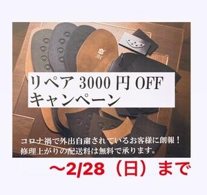 【二子玉川店】修理が3,000円引き!?
