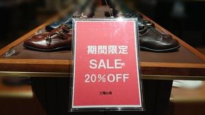 【ミッドランドスクエア店】今しかない!期間限定SALE~20%OFF実施中!