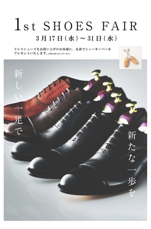 【東京ミッドタウン日比谷店】1st Shoes Fair