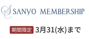 【東京ミッドタウン日比谷店】3月の会員様期間限定特典