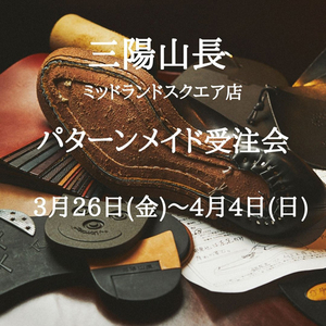 ミッドランドスクエア店★パターンメイド受注会のお知らせ!!