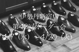 【伊勢丹新宿店】告知!!第42回パターンオーダー会