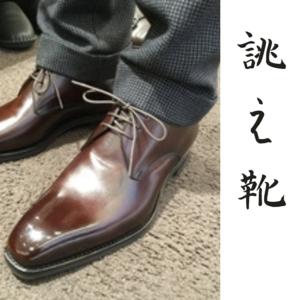 【東京ミッドタウン日比谷店】お客様誂え靴~重之介~