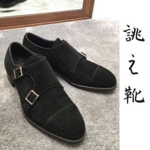 【東京ミッドタウン日比谷店】お客様誂え靴~源四郎~