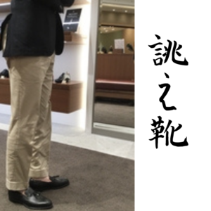 【東京ミッドタウン日比谷店】お客様誂え靴~鷲九郎~