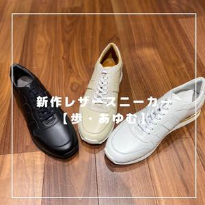 【ミッドランドスクエア店】新作レザースニーカー【歩・あゆむ】が入荷!