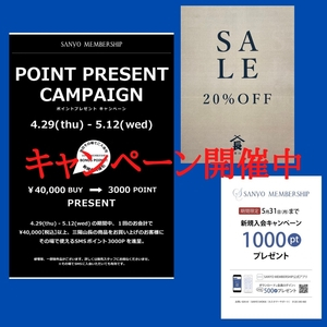 【日本橋髙島屋S.C.店】キャンペーンのお知らせ!