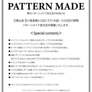 【二子玉川店】5/14(金)〜5/23(日)パターンメイド会のお知らせ