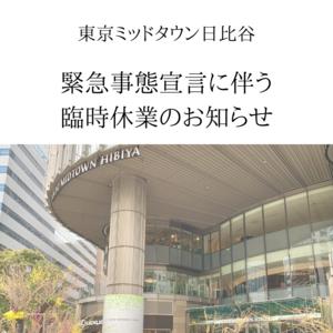 【東京ミッドタウン日比谷店】緊急事態宣言に伴う臨時休業延長のお知らせ