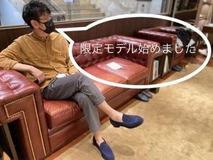 【伊勢丹新宿店】限定モデル始動